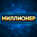 Download Миллионер APK