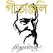 Download গীতাঞ্জলি - রবীন্দ্রনাথ ঠাকুর - Gitanjali Poems APK