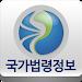 Download 국가법령정보 (Korea Laws) APK