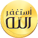 Auto- Athkar for muslims