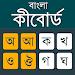 Download Bangla Keyboard 2020 \ud83d\ude0d\ud83d\ude03\ud83d\ude0d APK