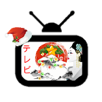 Cover Image of Download Japanese TV live APK