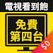 (TAIWAN ONLY) Free TV Show App