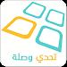 Download Tahadi Wasla - تحدي وصلة APK