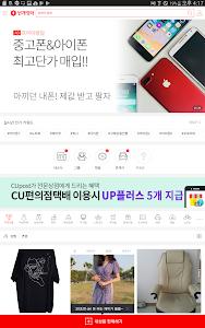 Download 번개장터 - 모바일 최대 중고마켓 앱 (중고나라, 중고차) APK